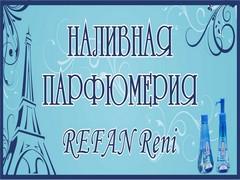 Наливная парфюмерия REFAN Reni
