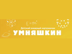 Детский книжный магазин Умняшкин