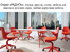 Отдел «Радуга» - стулья, кресла, столы...