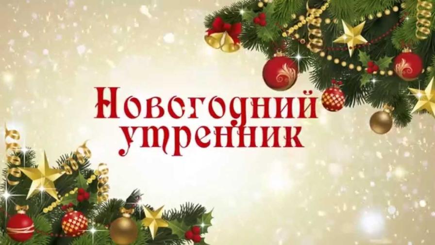 Приглашаем на Новогодний Утренник с участием Деда Мороза, Снегурочки и веселого Миньона!