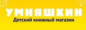 магазин Умняшкин