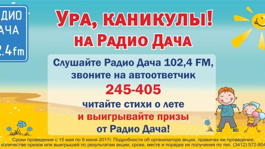 Большой Праздник! Подведение итогов конкурса Радио Дача «Ура, каникулы!»