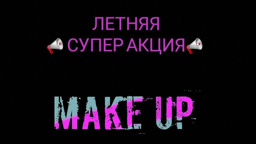 Летняя Cупер Акция в отделе косметики и парфюмерии Make up)
