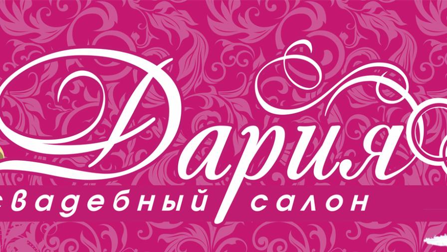 В свадебном салоне «Дария» новое поступление свадебных и вечерних платьев!