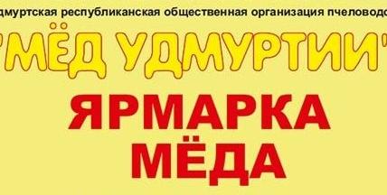 Ярмарка Мёда у ТЦ «Радуга»!!! ПРИГЛАШАЕМ ВСЕХ!