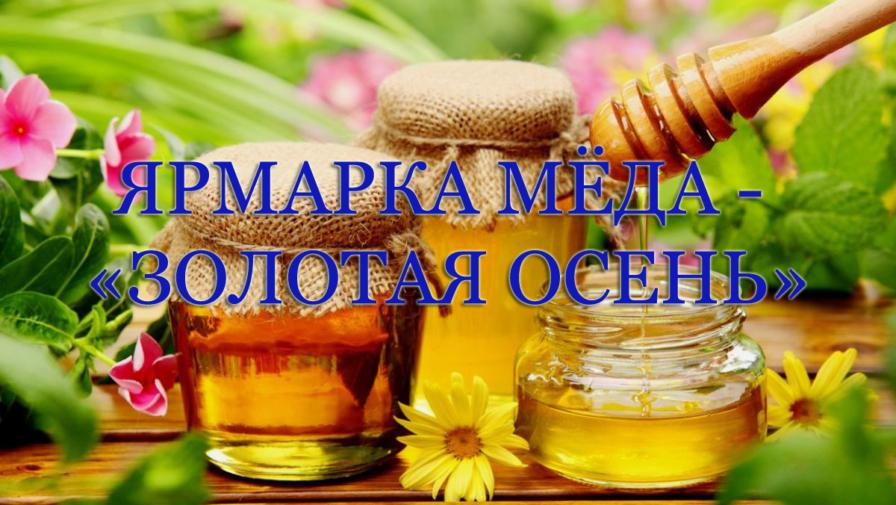 Приглашаем Всех на ярмарку мёда «Золотая осень»!!!