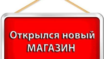 Ждем Вас в новом отделе «Российский трикотаж»!!!