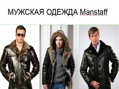 Мужская одежда Манстафф