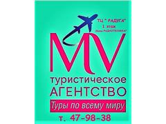"""Туристическая фирма """"Мой Вояж"""""""
