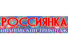Ивановский трикотаж «Россиянка»