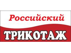 Магазин Российский трикотаж