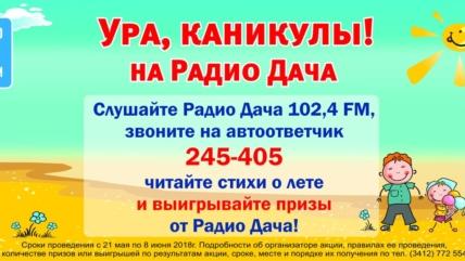 Проект от Радио Дача «Ура, каникулы!»