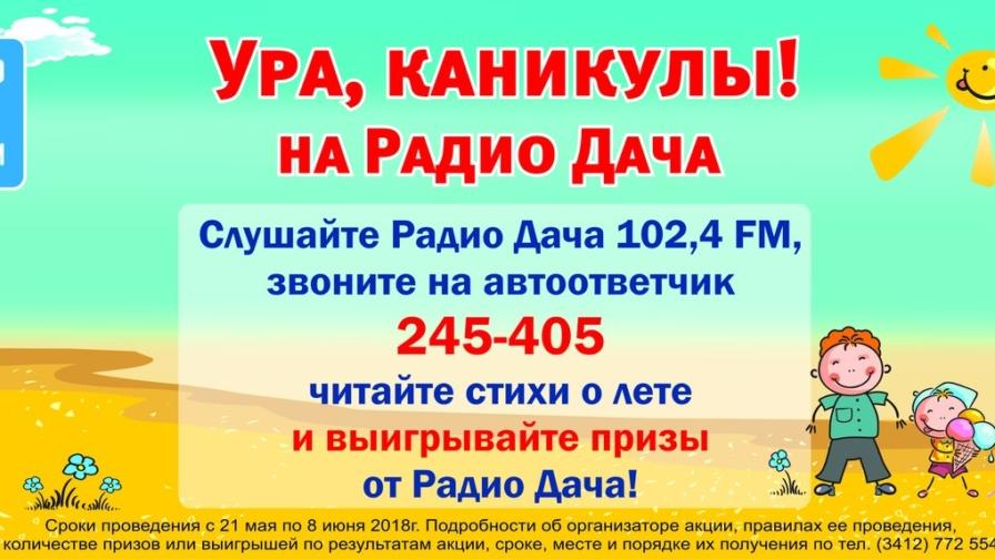 Подведение итогов конкурса «Ура, каникулы!» от радио «Дача»!