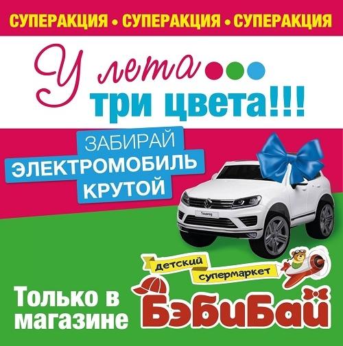 Акция «У лета 3 цвета» от детского супермаркета «БэбиБай»!