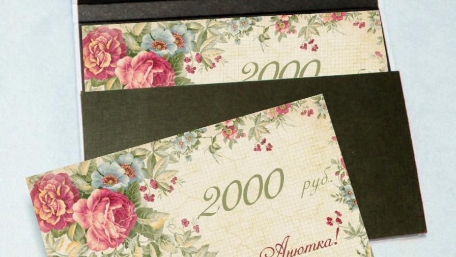 Именной подарочный сертификат от магазина «Mamma Mia»