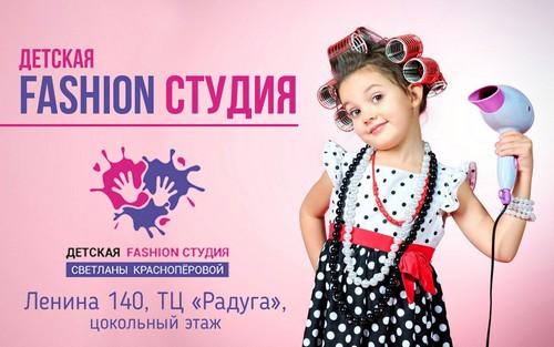 Праздник красоты в детской Fashion студии!!!
