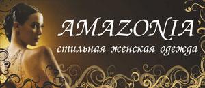 Скидки в отделе «AMAZONIA»!