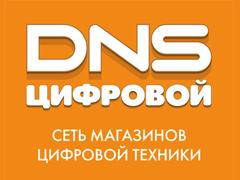 Сеть магазинов цифровой техники DNS цифровой