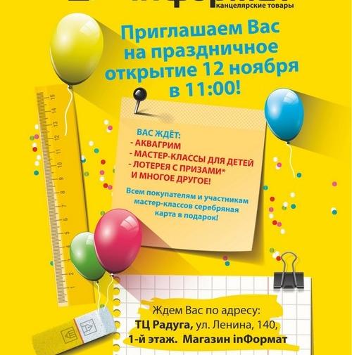 Открытие нового отдела канцелярских товаров «InФормат» в ТЦ Радуга!