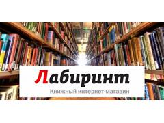 книжный интернет-магазин Лабиринт.ру