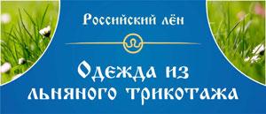 Российский лён