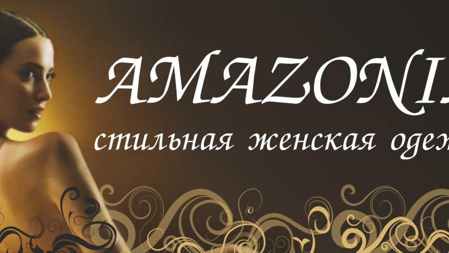Новогодняя Распродажа в отделе «AMAZONIA»!!!