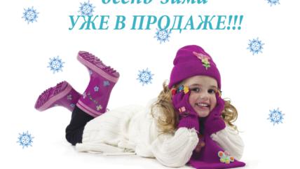 Огромный выбор детской одежды и игр в отделе «Масяня»!