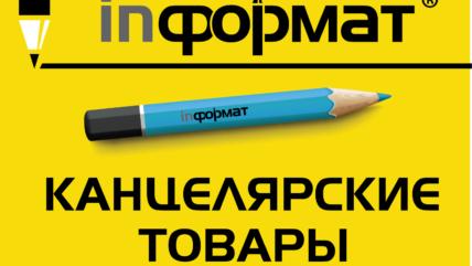 Стильные Подарки по выгодной цене от InФормат!!!