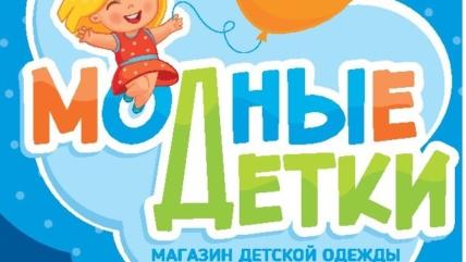 Приглашаем Всех посетить  отдел детской одежды «МОДНЫЕ ДЕТКИ»!