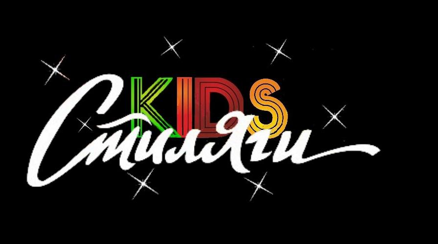 Приглашаем Всех в новый отдел детской одежды «Стиляги KIDS»!
