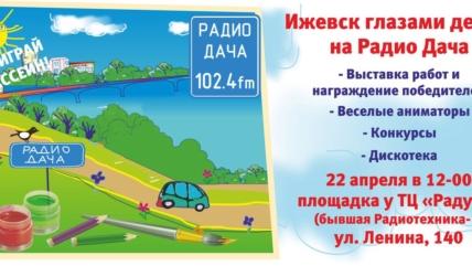 Приглашаем всех на веселый праздник от Радио Дача!