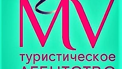 Открытие Туристического Агентства «МОЙ ВОЯЖ» в ТЦ «Радуга»!