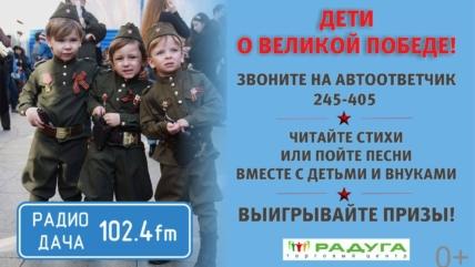 Проект «Дети о Великой Победе» от Радио Дача!