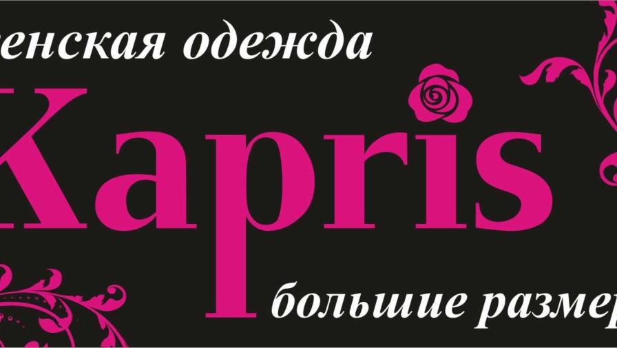 Стильная одежда в отдела «Каприс»!!!