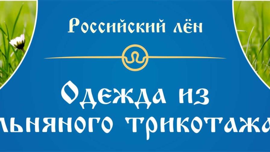 Распродажа 30-40-45% в отделе «Российский лен»!!!