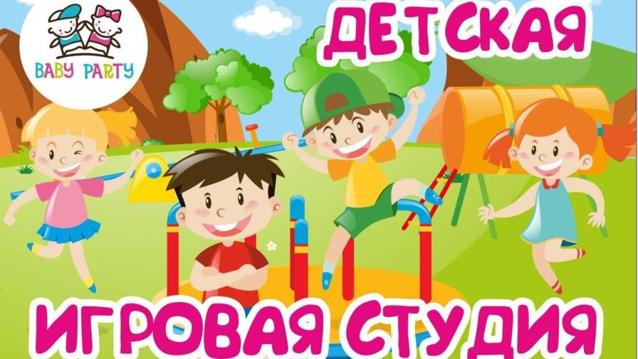 Посетите Детскую игровую студию Baby Party!