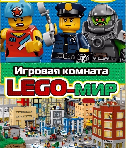 Новая игровая студия LEGO МИР в ТЦ РАДУГА на цокольном этаже!