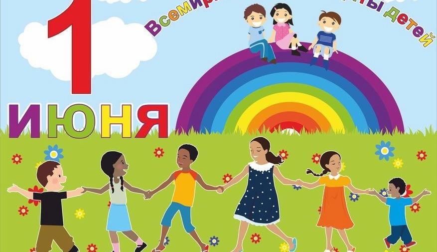 Ко Дню Защиты Детей веселый детский Праздник в ТЦ «Радуга»!