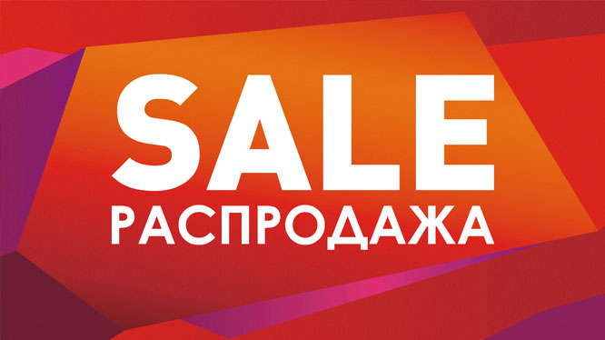 Летняя Распродажа в отделе «Масяня»!