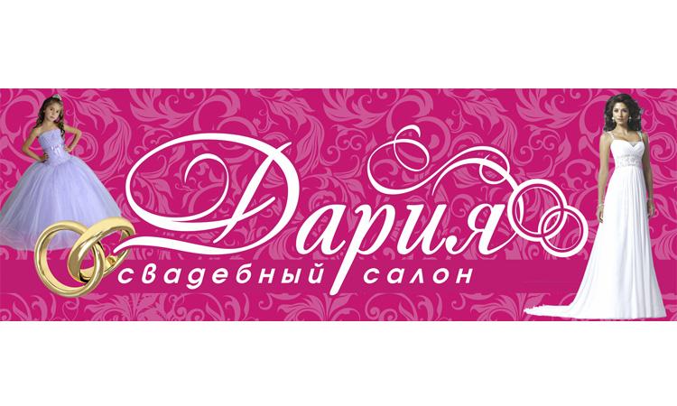В свадебном салоне «Дария» — одни из ЛУЧШИХ моделей свадебных платьев!