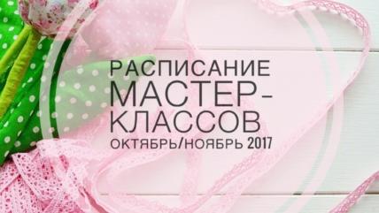 Расписание мастер-классов от отдела «Лавка рукодельницы»!