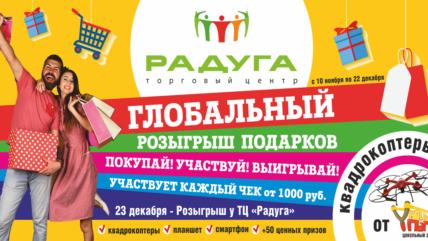 Условия и порядок подведения итогов АКЦИИ от ТЦ «Радуга»!!!