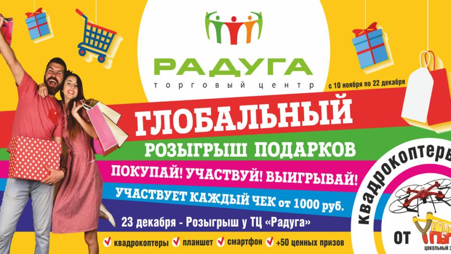 Торговый центр «Радуга» объявляет АКЦИЮ!