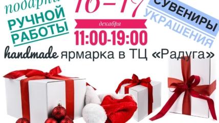 Handmade Ярмарка в ТЦ «Радуга»!