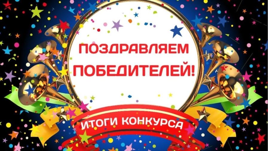 Итоги конкурса детского рисунка «Новый год в кругу семьи»!!!