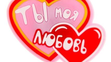 А у нас новый конкурс в честь Масленицы и Дня Святого Валентина «Моя любовь»!