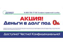 Отдел «Экспресс Деньги»