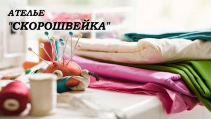Посетите ателье Скорошвейка!!!