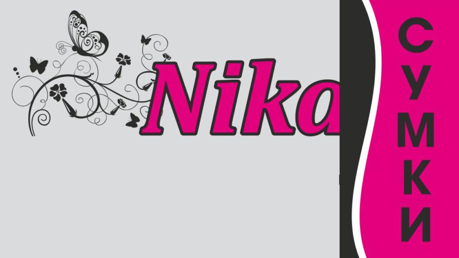 Открытие нового отдела кожгалантереи «Nika»!!!