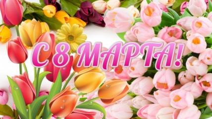Поздравляем с Международным женским днем 8 марта!